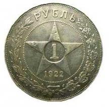 1 rubel Rosja 1922 srebro 900 20g